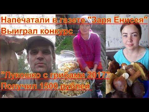 Выиграл конкурс Лукошко с грибами. Дали 1500 рублей и напечатали в газете Заря Енисея