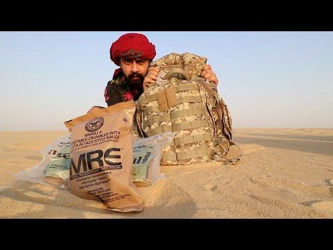 أكل الجيش الأمريكي في الصحراء العربية    MRE in Arabian Desert
