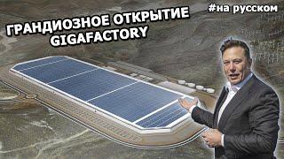 Грандиозное открытие GigaFactory (На русском)