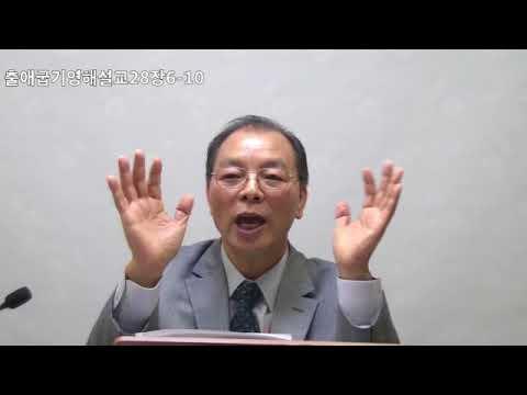 출애굽기영해설교28장6-10