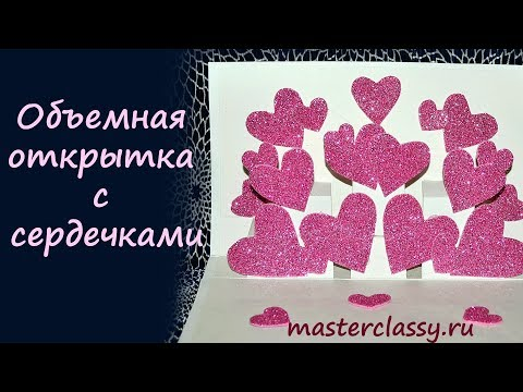 DIY Valentine's Day Card Tutorial. Подарок на 14 февраля. Объемная открытка с сердечками: видео урок