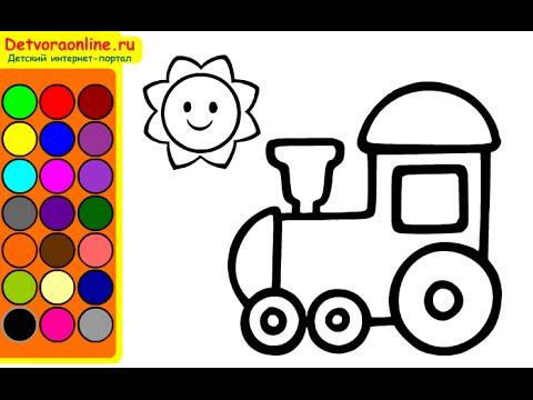 Игры для мальчиков 3 лет раскраска