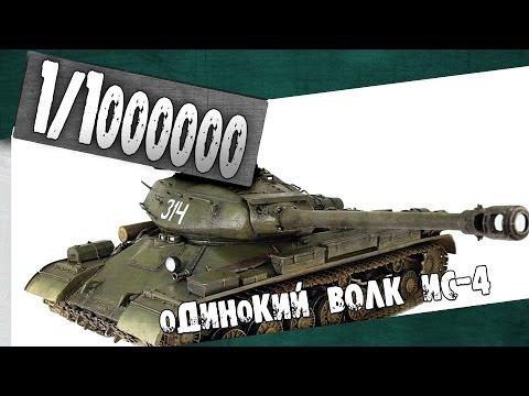 Одинокий волк Ис-4 в поле Малиновки wot / ОНМ