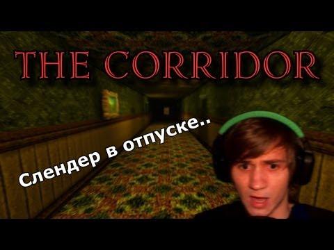 Дружелюбный Коридор #1 (The Corridor)