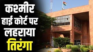 Jammu Kashmir से Article 370 खत्म, देखिए कश्मीर High Court पर लहराया तिरंगा