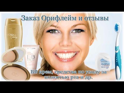 Заказ Орифлейм и отзывы. BB крем, средства по уходу за полостью рта и др.