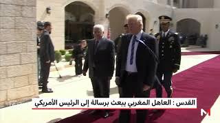 رسالة الملك إلى ترامب بخصوص القدس