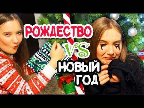 Американское Рождество VS Русский Новый Год (видео)