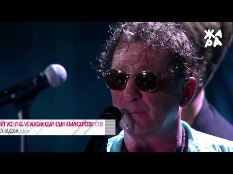 Юбилейный вечер Григория Лепса (музыкальный фестиваль ЖАРА, 2017)