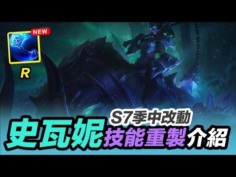 【史瓦妮】S7季中改動 技能重製介紹
