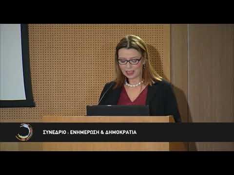 """Συνέδριο : """" Ενημέρωση και Δημοκρατία """" (Α! Μέρος)  (13/12/2018)"""