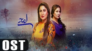 Video Lamhay OST - Starting from 12th March - Monday at 800pm | Aplus Dramas  Saima Noor, Sarmad Khoosat MP3, 3GP, MP4, WEBM, AVI, FLV Mei 2018