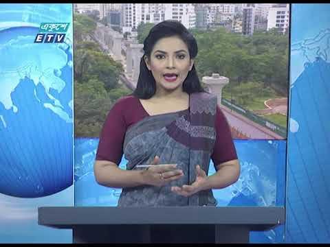 09 AM News || সকাল ০৯ টার সংবাদ || 21 May 2020 || ETV News
