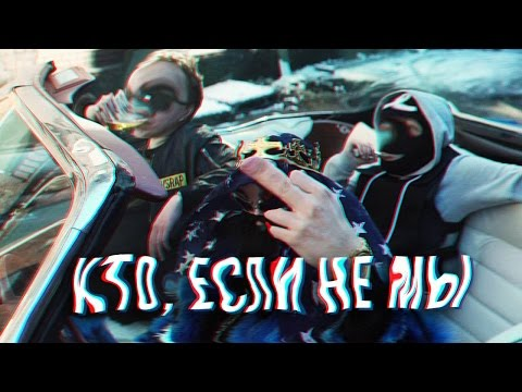 МС ХОВАНСКИЙ & ВIG RUSSIАN ВОSS - Кто если не Мы ( Клип ) || RУТР / ПУП / РИТП - DomaVideo.Ru