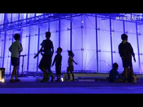 国連ブルー鮮やか 神戸・人と防災未来センター