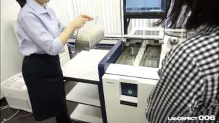 もっと知りたいに、もっと応える 自動分析装置 LABOSPECT 006