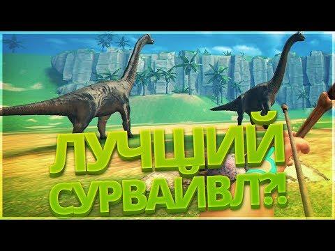 ЛУЧШИЙ СУРВАЙВЛ ПРО ДИНО НА МОБИЛКЕ!? АРК НА АНДРОИД!? - Jurassic Survival Island: Evolve