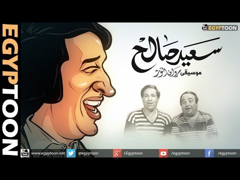 tribute - رسالة حب وتقدير للفنان الكبير
