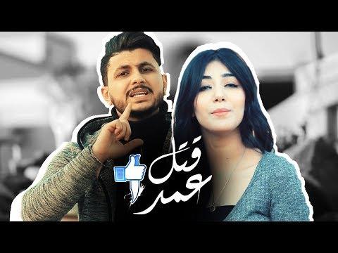 """شاهد أغنية """"قتل عمد"""" لعلي غزلان وشيماء مغربي"""