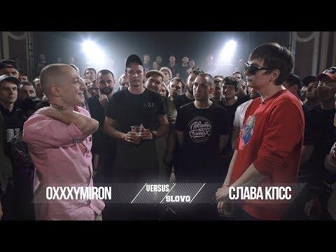 VERSUS X #SLOVOSPB: Oxxxymiron VS Слава КПСС (Гнойный) (видео)