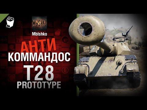 T28 Prototype - Антикоммандос №18 - от - Mblshko [World of Tanks]