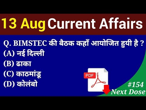 Next Dose #154 | 13 August 2018 Current Affairs | Daily Current Affairs | Current Affairs In Hindi
