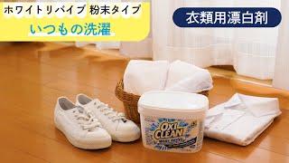 ホワイトリバイブ 粉末タイプ「いつもの洗濯」篇