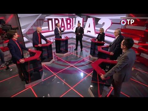 ПРАВ!ДА? на ОТР. Какой должна быть справедливая зарплата? (05.04.2017) (видео)