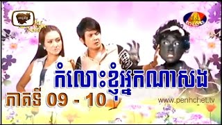 Khmer Movie - kom los knhom neak na song [53 END]