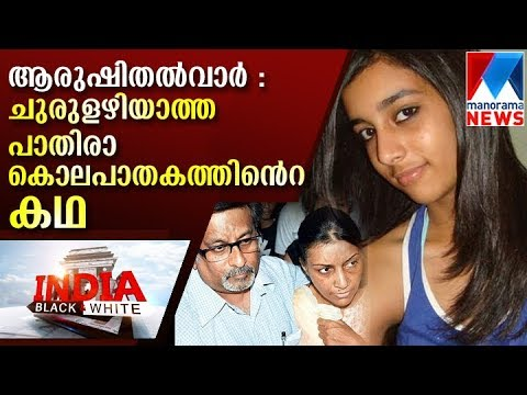 Confusions remain in Aarushi murder case investigation  | Manorama News