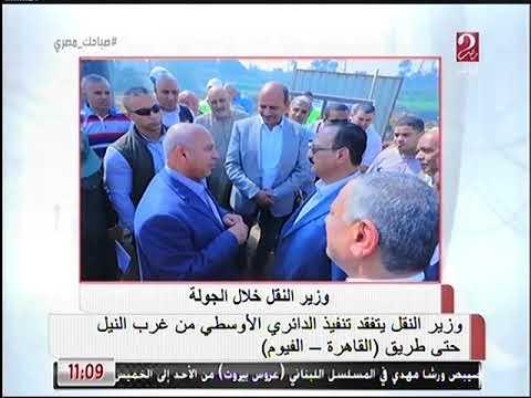 قناة mbc مصر 2 برنامج صباحك مصرى الفريق مهندس كامل الوزير وزير النقل يتفقد أعمال تنفيذ الطريق الدائري الأوسطي