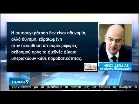 Με αποτροπή και διεθνοποίηση απαντά η Αθήνα στις τουρκικές προκλήσεις | 29/02/2020 | ΕΡΤ