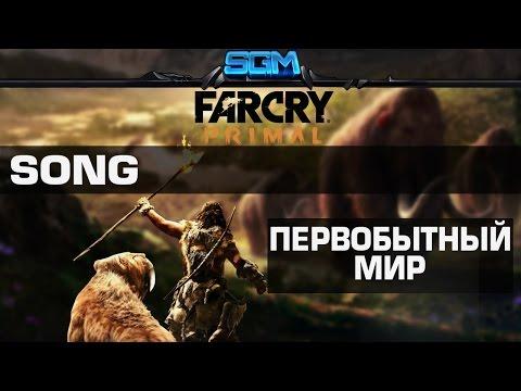 Far Cry Primal - первобытный мир [GameSong]