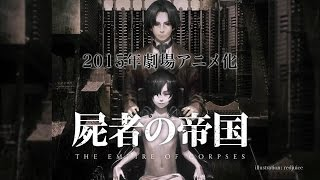 Trailer 1  Империя трупов   The Empire of Corpses   Shisha no Teikoku 2015