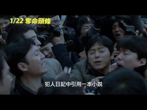 《奪命頭條》中文預告