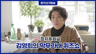 김영희의 막무가내 퀴즈쇼 영상 캡쳐화면