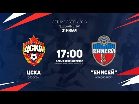 Товарищеский матч. ЦСКА - \
