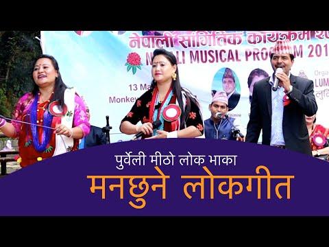 (पुर्वेली लोकगीत प्रस्तुत गर्दै - मीना लामा, मनमाया वाईबा र कृष्ण कंडेल - Duration: 5 minutes, 55 seconds.)