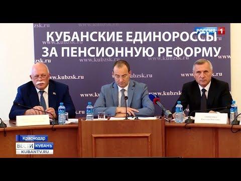 Кубанские депутаты и пенсионная реформа - DomaVideo.Ru