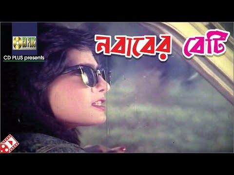 Video Nobaber Beti | Movie Scene | Jonom Jonom | Bangla Movie Clip download in MP3, 3GP, MP4, WEBM, AVI, FLV January 2017