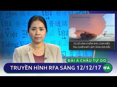 Thời sự sáng 12.12.2017 | Trung Quốc đe dọa sẽ xâm chiếm Đài Loan © Official RFA видео