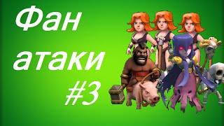 Video Clash of Clans - Фан атаки: хоги+вальки, ведьмы+вальки, 240 варваров MP3, 3GP, MP4, WEBM, AVI, FLV Mei 2017