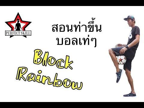 เทคนิคฟุตบอลฟรีสไตล์ block rainbow (видео)