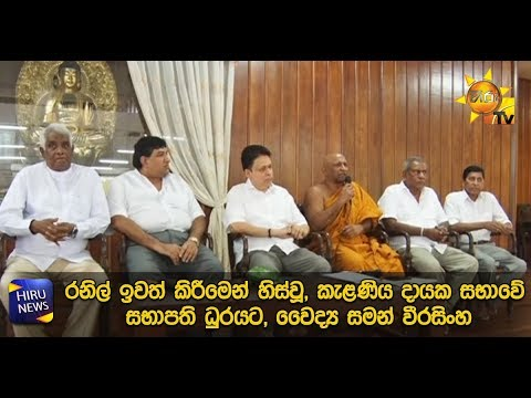 Dr. Saman Weerasinghe elected as the chairman of the kelaniya dayaka sabha filling the vacancy created by the removal of Ranil