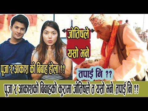 (पूजा र आकाशको बिबाहको कुरामा जोतिषले त यसो भने ,तपाई नि ?? || Pooja Aakash  || LAL ENTERTAINMENT - Duration: 10 minutes.)