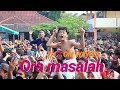 Download Lagu ORA MASALAH - GUYONWATON X OM WAWES Mp3 Free