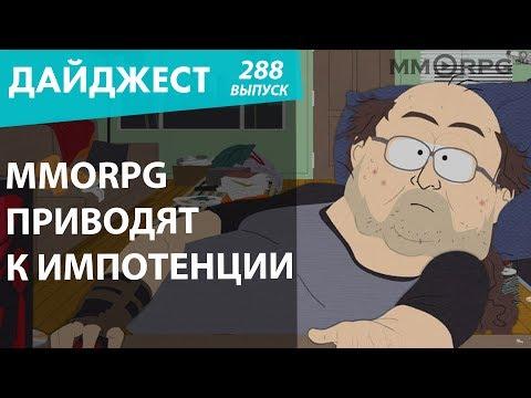 MMORPG приводят к импотенции. Государство пробует захватить YouTube. Новый Дайджест №288