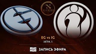 EG vs IG, DAC 2017 Групповой этап, game 1 [Lex, 4ce]