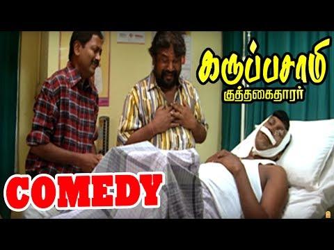 Video Karuppusamy Kuththagaithaarar full movie scenes | Vadivelu Comedy | Karan & Meenakshi becomes happy download in MP3, 3GP, MP4, WEBM, AVI, FLV January 2017