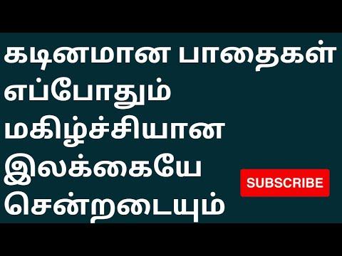 Quotes on friendship - தமிழ் சிந்தனை பழமொழிகள் # 13